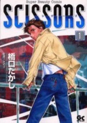 Scissors Manga