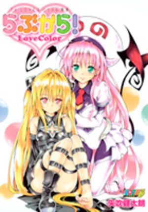 To Love-Ru - Love Color! Manga