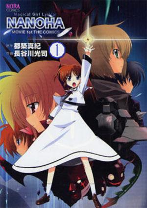 Mahô Shôjo Lyrical Nanoha The Movie 1st The Comics