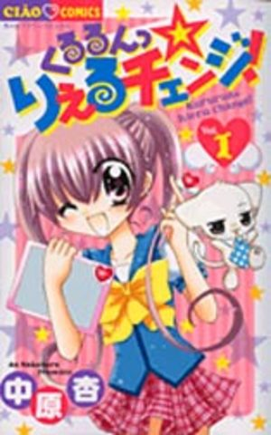 Kururun Rieru Change Manga