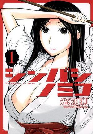 Shinbashi Nomiko Manga