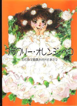 Atsuko Ishida - Flowery Orange Pekoe