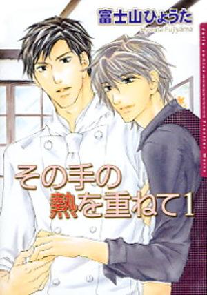 Sono Te no Netsu wo Kasanete Manga