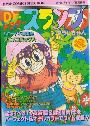 Dr. Slump - Films Anime comics