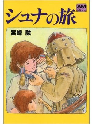 couverture, jaquette Shuna no Tabi