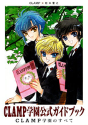 CLAMP Campus Public Guide Book