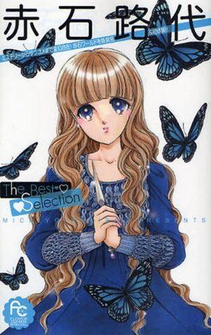 Akaishi Michiyo the Best Selection Manga