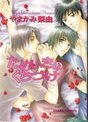 Sighing Kiss Manga