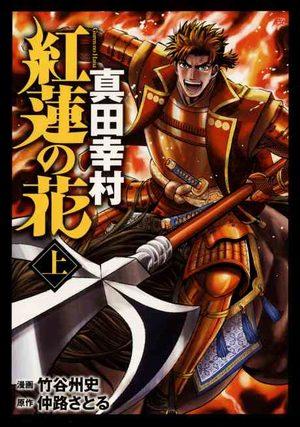 Guren no Hana - Sanada Yukimura