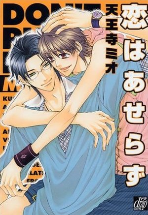 Koi wa Aserazu Manga