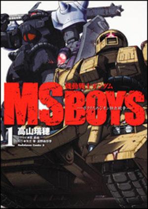 Kidou Senshi Gundam MS BOYS - Bokutachi no Jion Dokuritsu Sensou