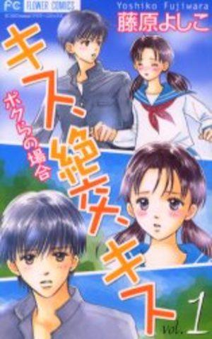 Kiss, Zekkô, Kiss Bokura no Baai Manga