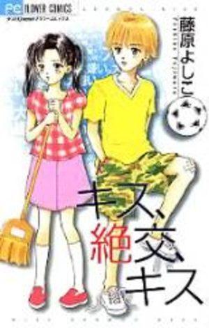 Kiss Zekkô Kiss Manga