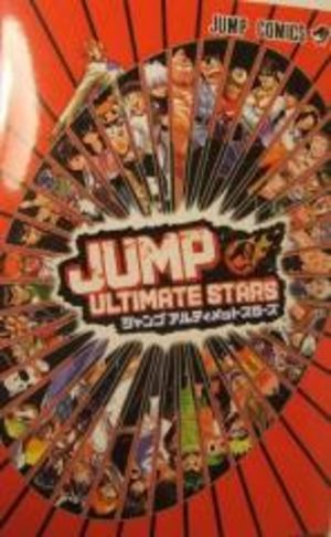 Jump ultimate star Produit spécial manga