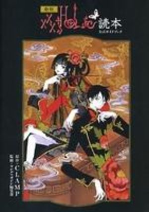 Shinpan xxxHoLic Dokuhon Official Guide Book OAV