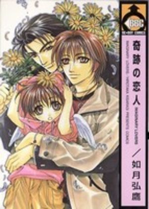 Kiseki no Koibito {Imaginary Lovers}