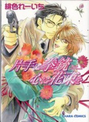 Katate ni Kenjuu Kokoro ni Hanataba wo Manga
