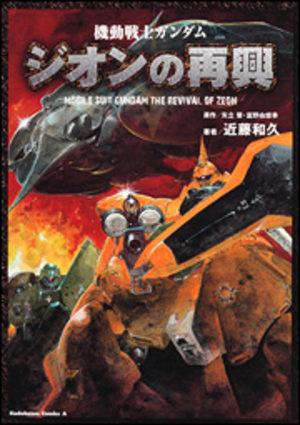 Kidou Senshi Gundam - Zeon no Saikou