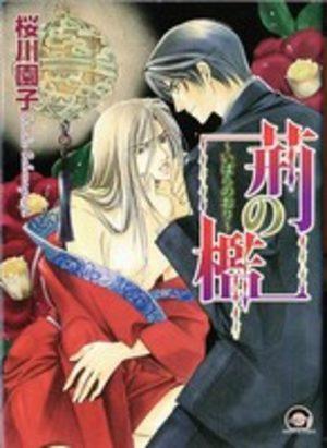 Ibara no Ori Manga