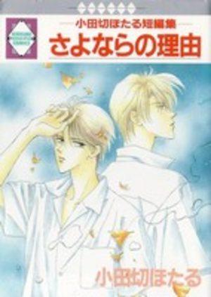 Sayonara no Wake Manga