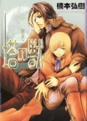 Tou no Kemono Manga