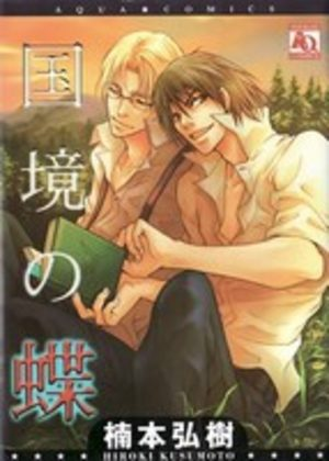 Kokkyou no Chou Manga