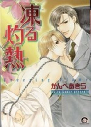 Kooru Shakunetsu Manga