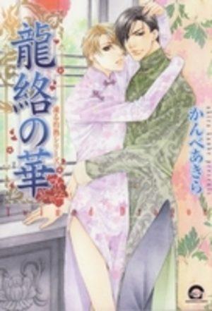 Ryuuraku no Hana Manga