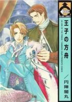 Ouji no Hakobune Manga