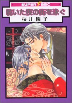 Kawaita Yoru no Machi wo Oyogu Manga