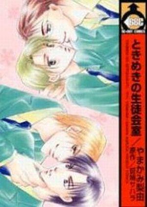Tokimeki no Seitokaishitsu Manga