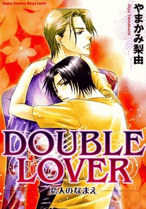 Double lover Koibito no Namae