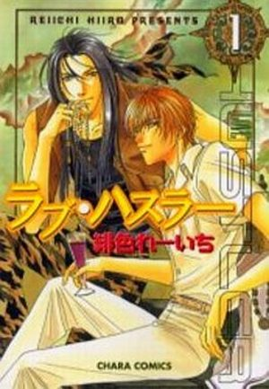 Love Hulster Manga