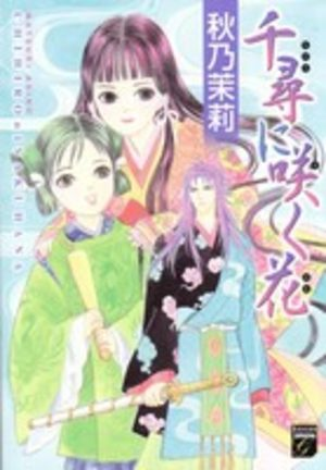 Chihiro ni Saku Hana Manga