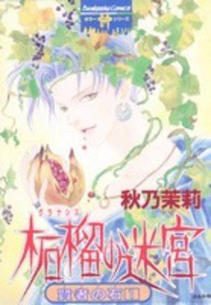 Zakuro no Meikyuu Manga