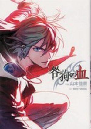 Togainu no Chi - Zero Manga
