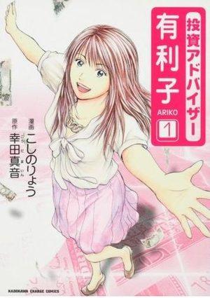 Toushi Advisor Ariko Manga