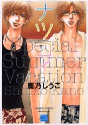 Natsukoi - Special Summer Vacation