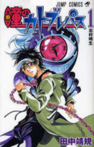 Hitomi no Catoblepas Manga