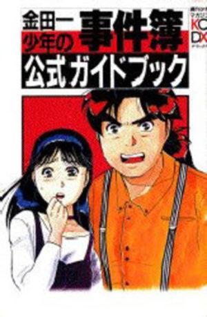 Les Enquêtes de Kindaichi - Guidebook Série TV animée