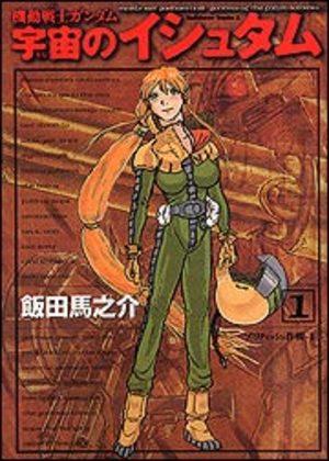 Kidou Senshi Gundam - Uchuu no Ishutamu