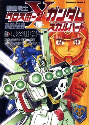 Mobile Suit Cross Bone Gundam - Skull Heart Manga