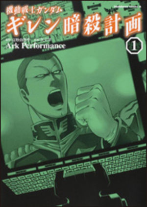 Kidou Senshi Gundam - Gihren Ansatsu Keikaku Manga