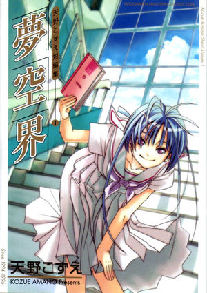 Kozue Amano - Tanpenshuu Manga