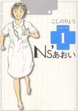 Ns'Aoi