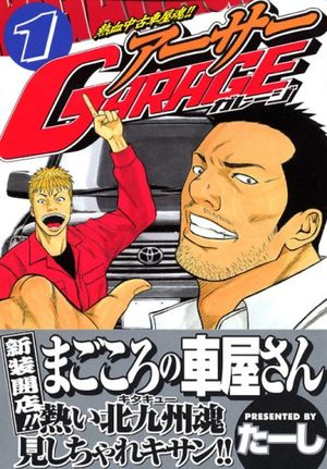 Nekketsu Chûkosha Tamashii!! Arthur Garage Manga