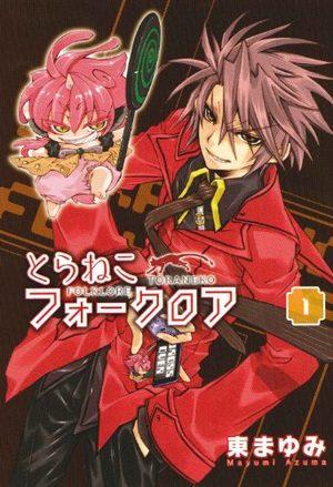 Toraneko Folklore Manga