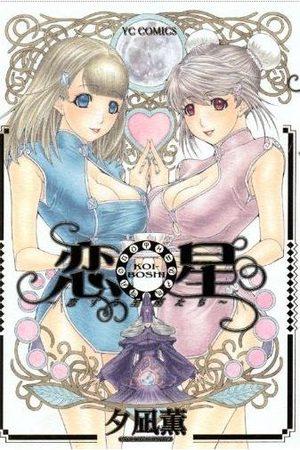 Koiboshi Manga