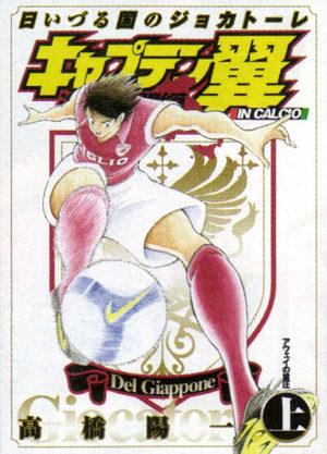 Captain Tsubasa - Kaigai Gekitô-hen Hi Izuru Kuni no Giocatore