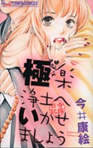 Sukhavati he Ikasemasho Manga